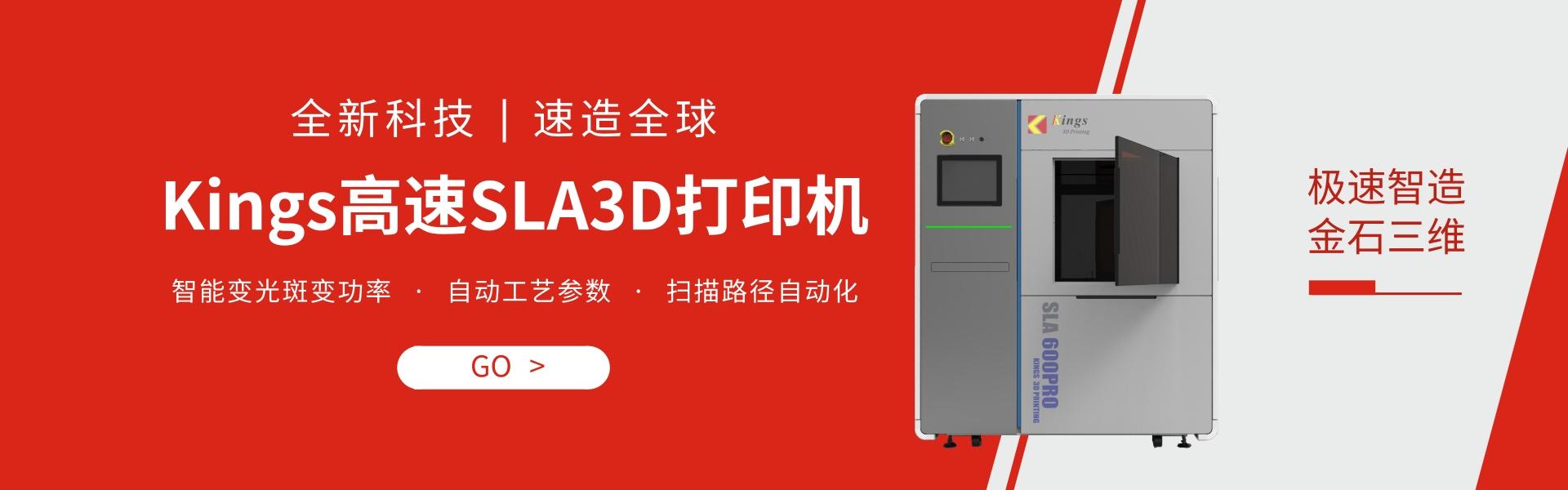 SLA3D打印机