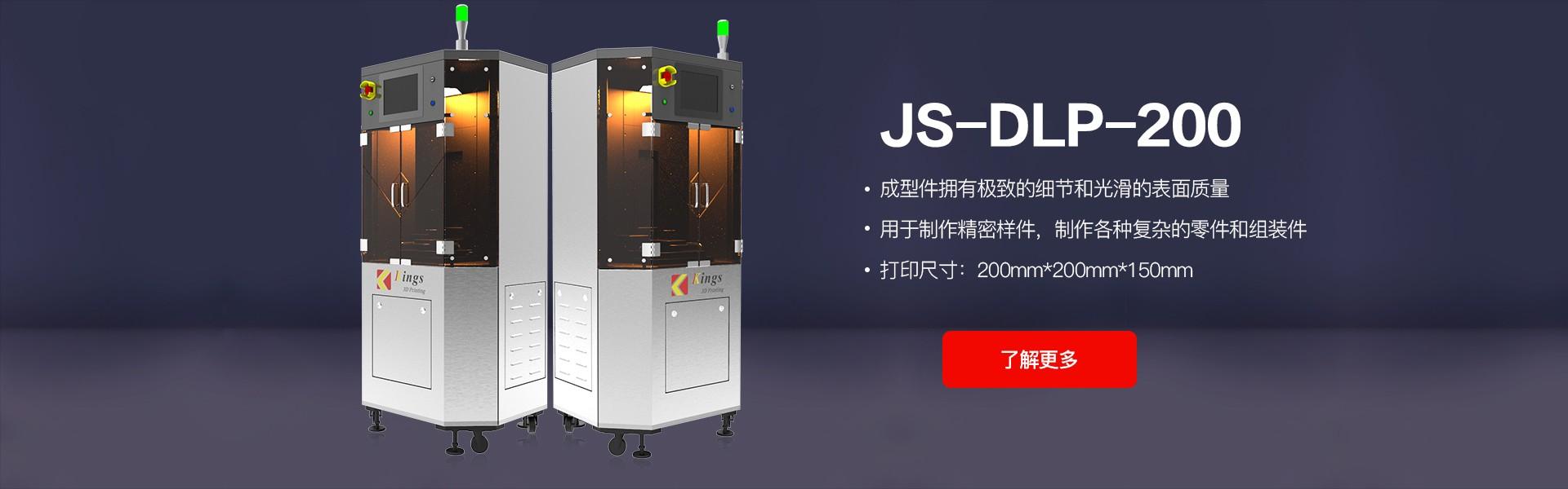 JS-DLP-200
