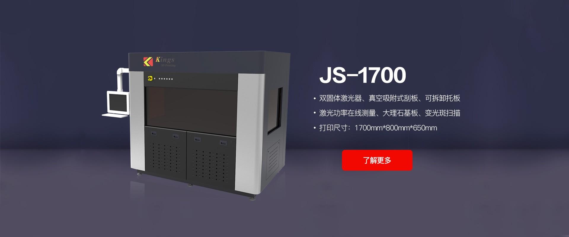 JS-1700