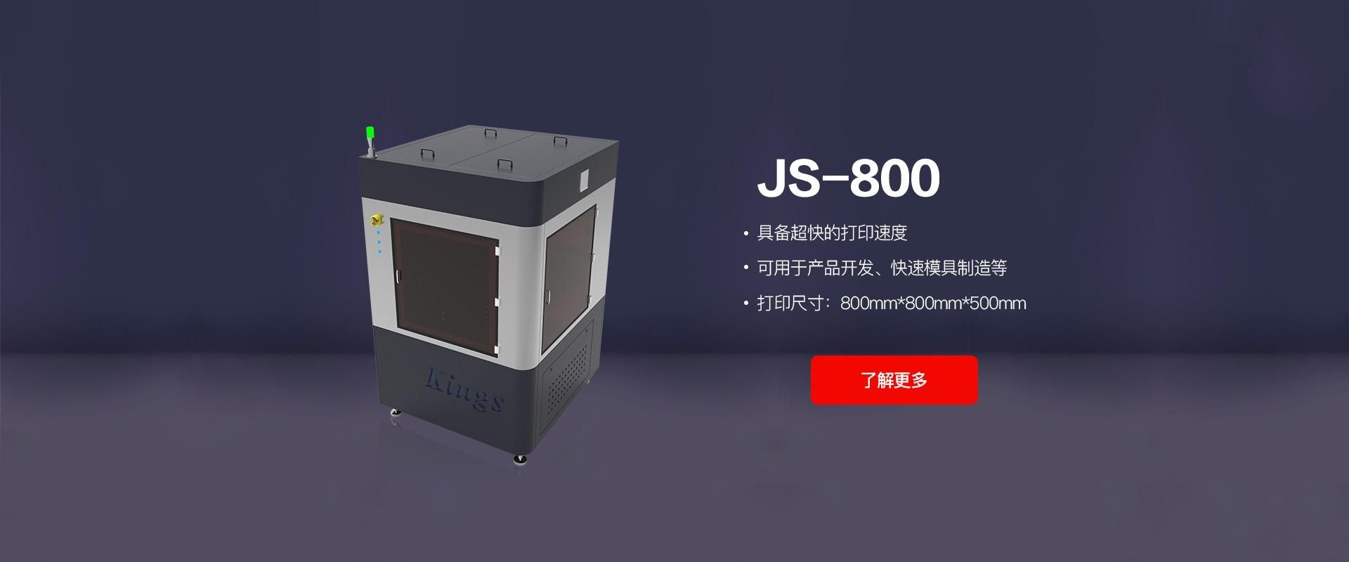 JS-800