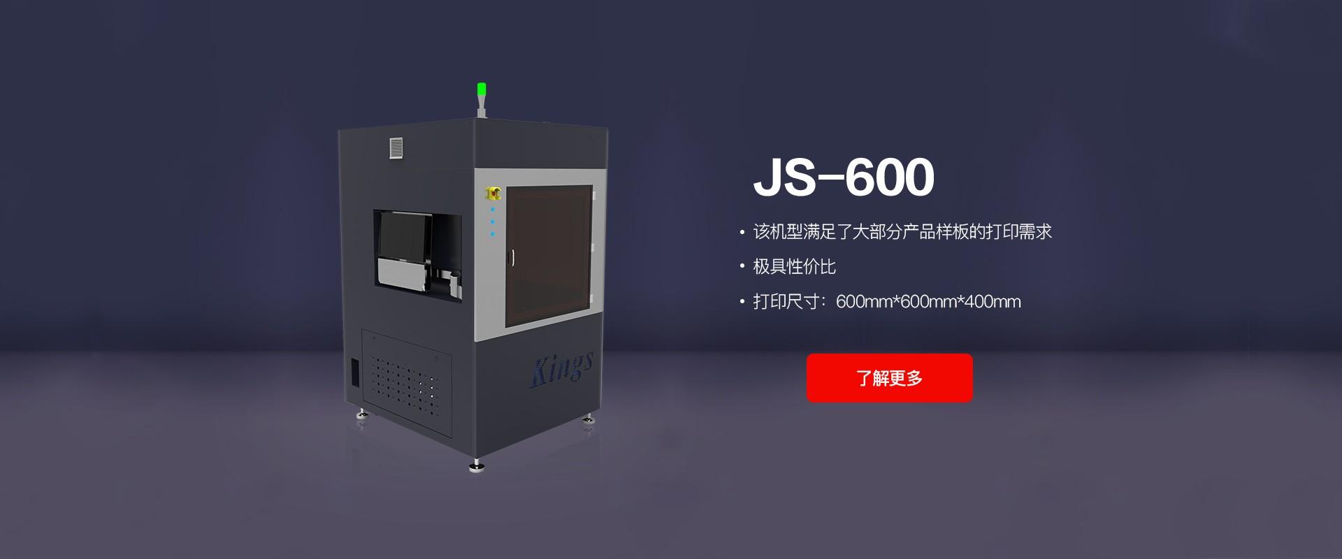 JS-600