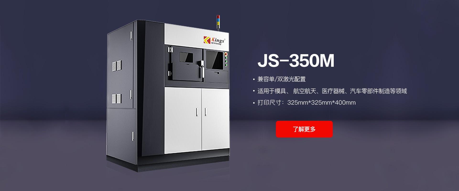 JS-350M