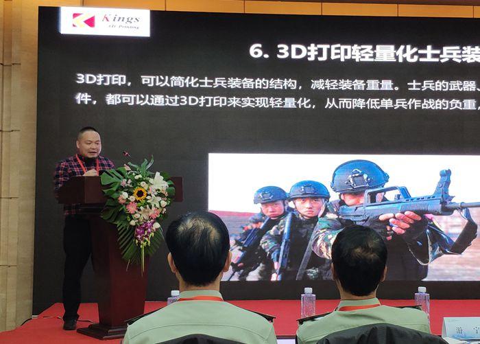 军民融合创新论坛,江泽星详解3D打印军事及医疗应用