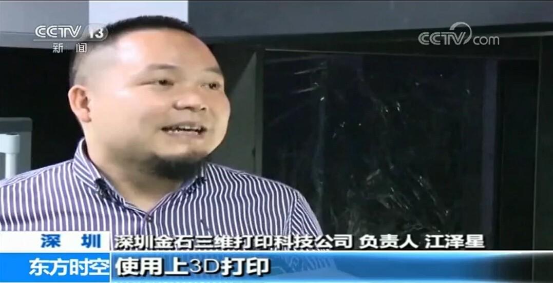重磅!金石三维获央视新闻联播报道,凭高新3D打印技术争当中国出口先锋