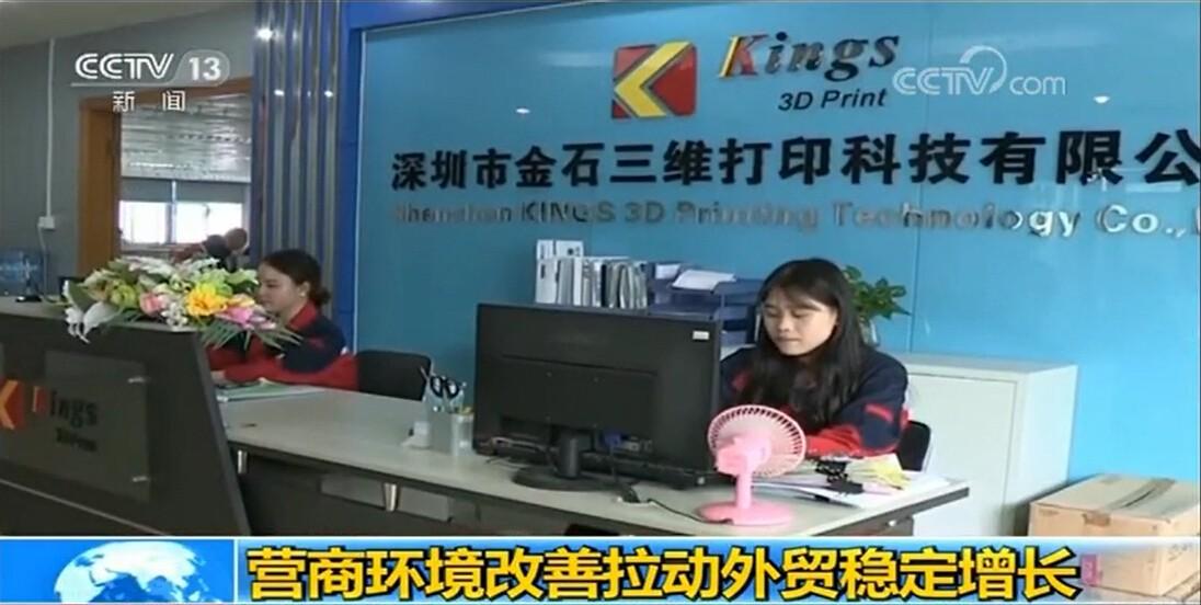 重磅!金石三维获央视新闻联播报道,凭高新技术实力争当中国出口先锋