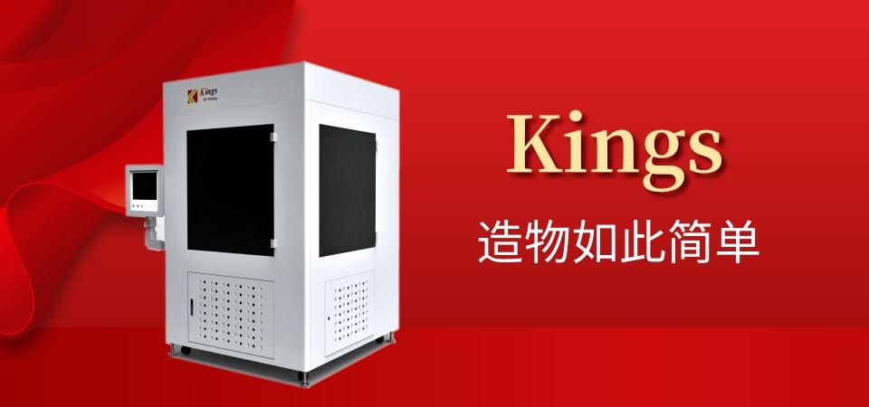 全新升级,Kings高速SLA光固化3D打印机提速30%