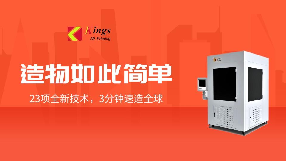 打印+绘图双重加速,Kings鞋模3d打印机连续三年销量领先