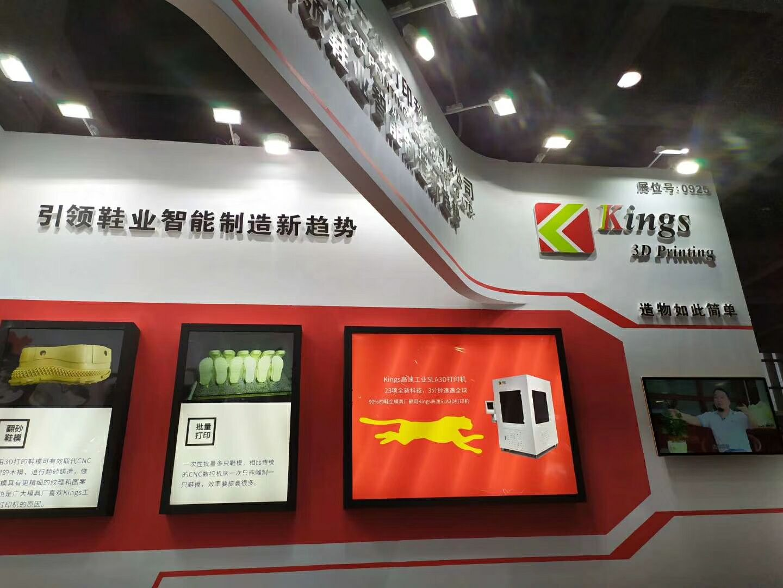 KingsSLA光固化3D打印机在广州鞋材展等你