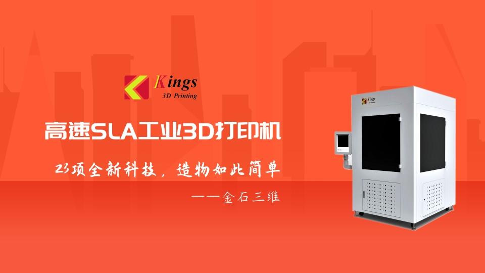 Kings光敏树脂3D打印机