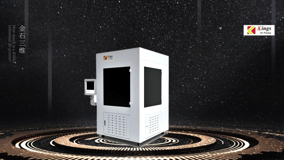 工业3d打印机多少钱一台