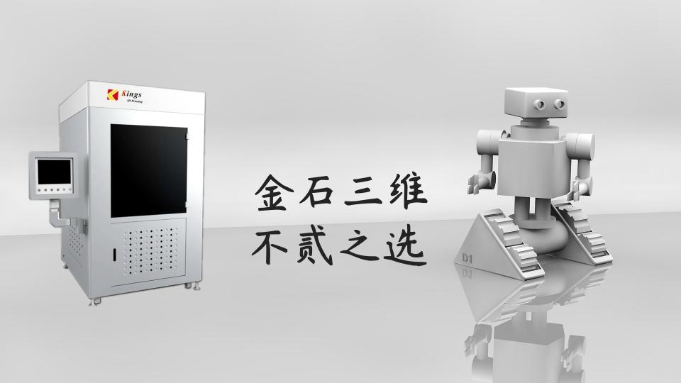 深圳3d 打印机厂家哪家好?