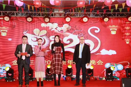 江西金石三维智能制造科技有限公司2020年迎新联欢年会