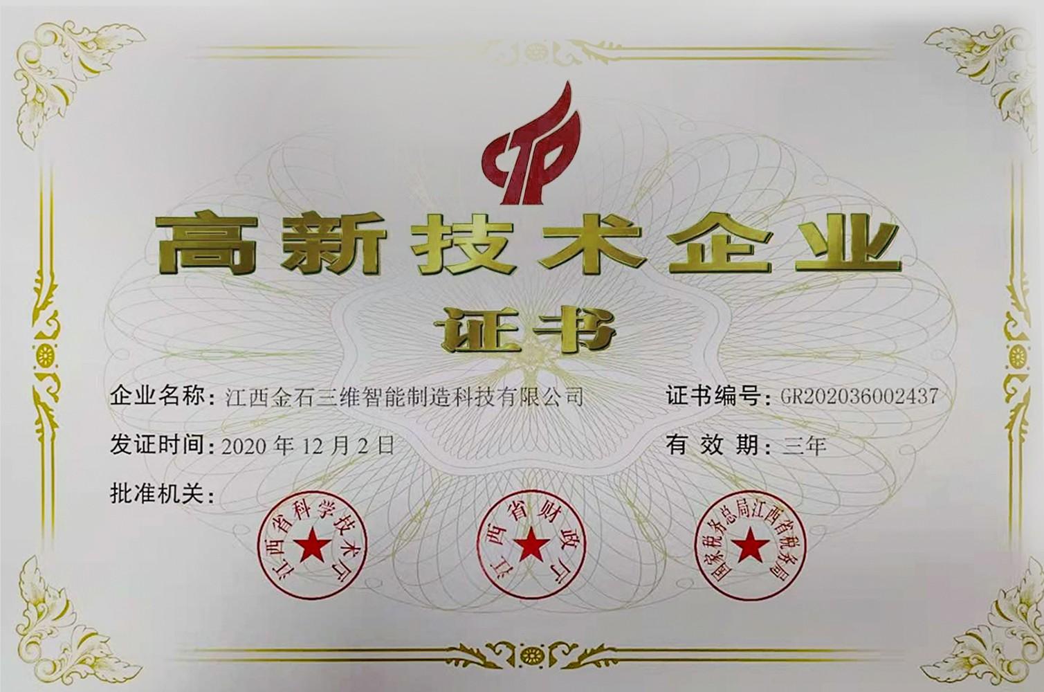 热烈祝贺江西金石三维智能制造科技有限公司荣获国家高新技术企业认定